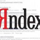 Экс-сотрудника «Яндекса» осудили за кражу у компании ключевого алгоритма