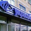 Укргазбанк в полном объеме вернул Министерству финансов депозит в $200 млн