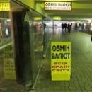 НБУ взялся за наведение порядка в валютном обмене