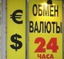 Ужесточение требований к пунктам обмена валют