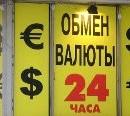 Легализация подпольных обменных пунктов реальна