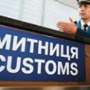 Управление 4 таможнями Украины будет передано в частные руки