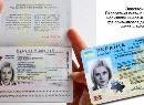Молодые украинцы получают новые паспорта