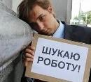 Где искать работу украинцам в 2016 году