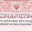 Украинцы смогут открывать ФЛП в режиме онлайн