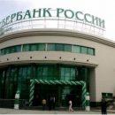 Против «Сбербанка России» могут ввести санкции