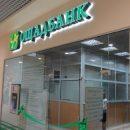 Вынужденные переселенцы смогут взять ипотеку в «Ощадбанке»