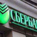 «Сбербанк» рассказал, как санкции повлияют на работу финучреждения
