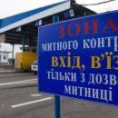 В прошлом году украинская таможня заработала больше денег