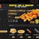 Доставка пиццы и суши в Киеве, десерты и ароматные кальяны