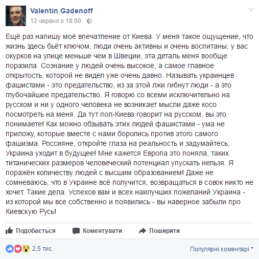 Украина уходит в будущее: Ученый из России зажег сеть постом о поездке в Киев