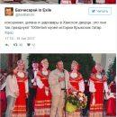 Бахчисарайские кокошники: в сети высмеяли фото праздника в оккупированном Крыму