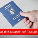 Сотрудники паспортных столов придумали нелегальный бизнес