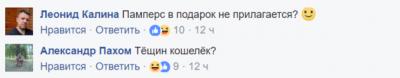«Диверсионные трусы», продающиеся в Донецке, высмеяли в сети