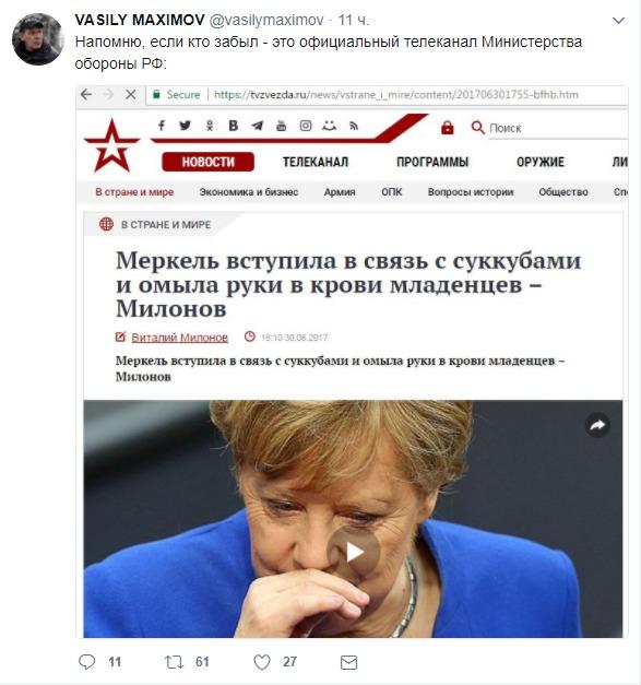 Соцсети высмеяли заявление скандального депутата Госдумы о поклонении Меркель дьяволу