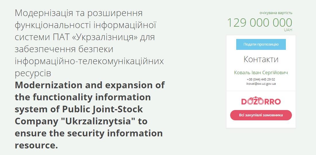 После атаки вируса Petya «Укрзализныця» объявила кибер-тендер на гигантскую сумму