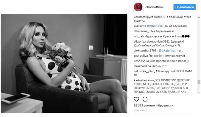 Пользователи соцсетей о новом фото Светланы Лободы: «Беременна!»