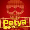 Создатели вируса Petya впервые вышли на связь c журналистами