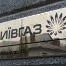 «Киевгаз» предупреждает: под видом работников предприятия действуют мошенники