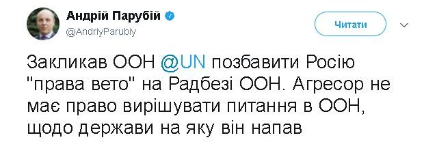 Парубий потребовал частично лишить РФ права голоса в ООН