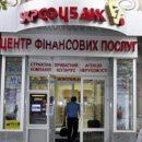 В Киеве люди с битами ворвались в «Укрсоцбанк», унеся 500 тысяч