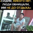 «И чего мы добились?» Крымчанка разоткровенничалась о жизни на полуострове при России
