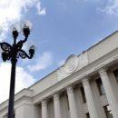 Рада реформировала Конституционный суд