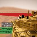 Белорусские военные рассекретили новейший танк (видео)