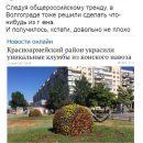 Слепите Кремль, не мелочитесь: сети позабавило фото клумб из навоза в РФ