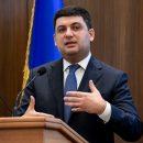 Гройсман надеется на «план Маршалла» для Украины