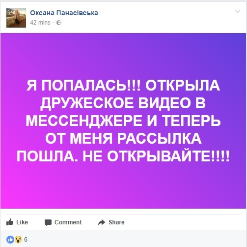 В Фейсбуке распространяется новый вирус