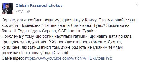 «Какой позор»: реклама Крыма вызвала переполох у россиян (видео)