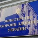 Кабмин уволил заместителя главы Минздрава