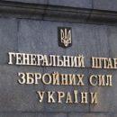 В Генштабе объяснили желание Путина разместить ПВО на границе с Украиной