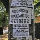 В Крыму за российское гражданство берут от 60 тыс гривен