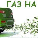 Поменять бензин на газ и наслаждаться ездой без экономии