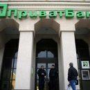 «Исчисляется сотнями миллиардов»: стало известно о убытках Украины из-за ПриватБанка