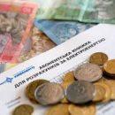 На сколько украинцам повысят тарифы на электричество