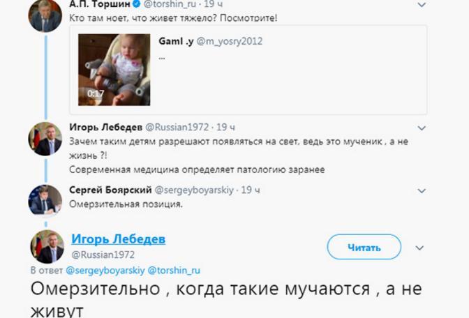 Сын Жириновского о безрукой девочке: «Зачем таким позволяют рождаться?»