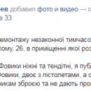 Демонтаж киосков в Киеве: владельцы взяли в руки оружие