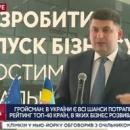 «Владимир Борисович, а можно вопрос, пока вы не сели?», — конфуз на встрече Гройсмана покоряет Сеть