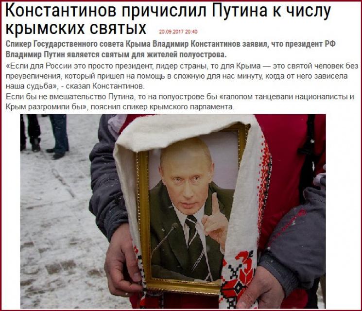 У «Гоблина» в оккупированном Крыму опозорились «святым Путиным»
