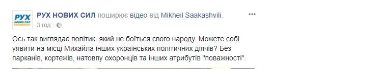 В Днепре Саакашвили появился в неожиданном месте