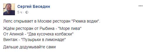 В сети подняли на смех название ресторана российского певца