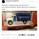 В сети подняли на смех фото детских машинок в России