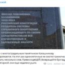Эпопея с памятником Калашникову в РФ: в сети поделились фото с очередной ошибкой