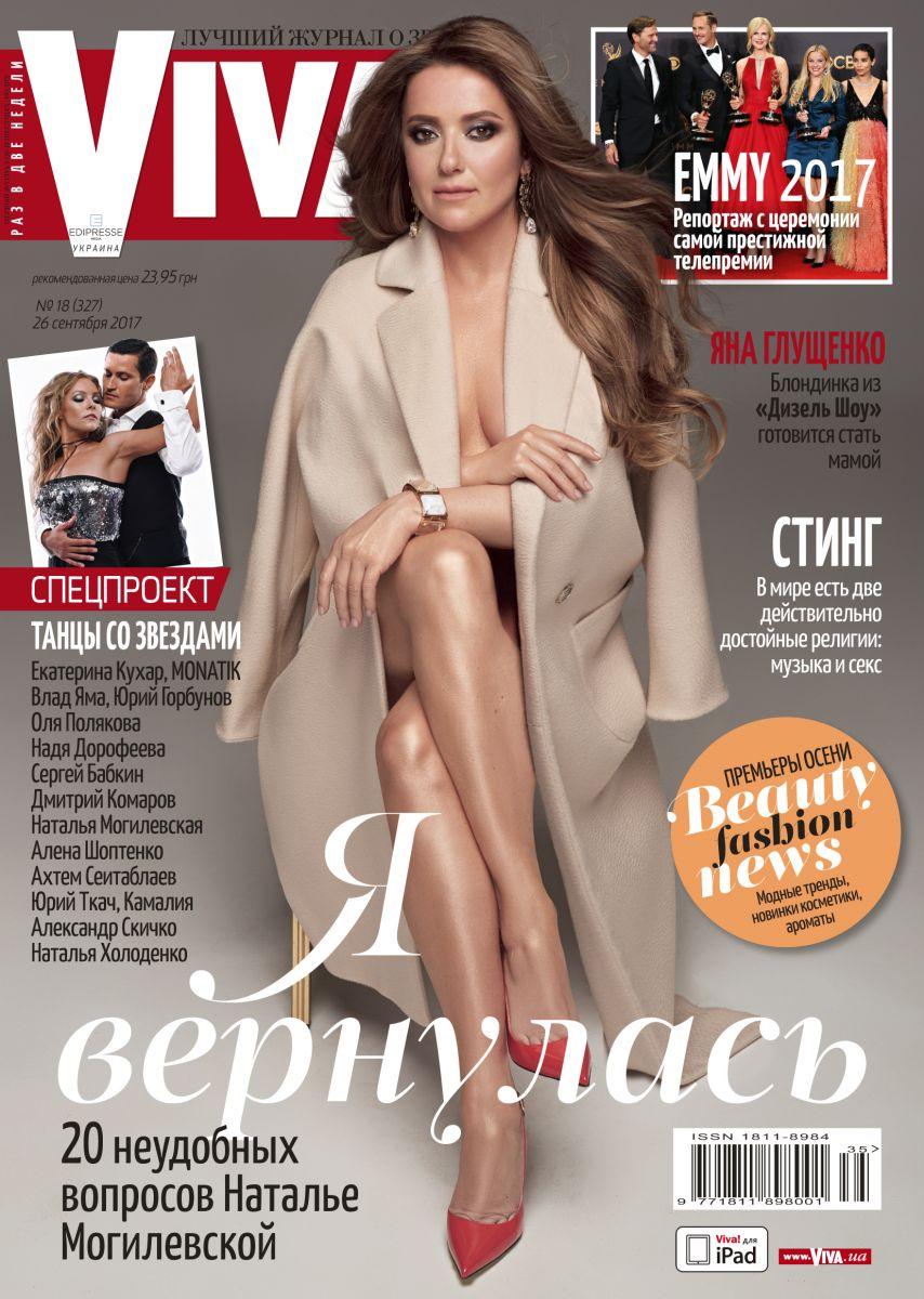 Наталья Могилевская в одном пальто украсила обложку популярного журнала