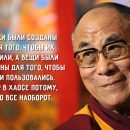 «Я восхищаюсь их решимостью!» Далай-лама об украинцах (видео)