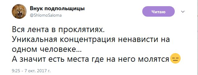 «Вся лента в проклятиях»: как соцсети «поздравили» Путина с юбилеем