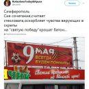 «Будем помнить свежие продукты»: Сеть повеселила курьезная реклама пропагандистов в Крыму